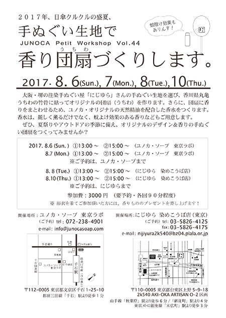 Workshop201708_junoca_nijiyura_3