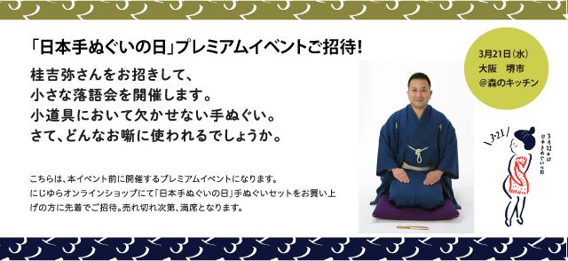 smakichiyasan0302_2