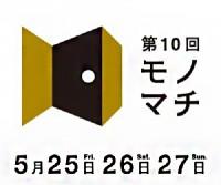 monomachi10