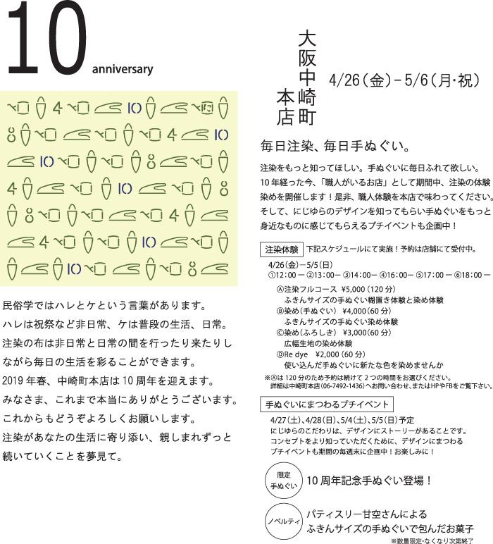 HP2019周年_中