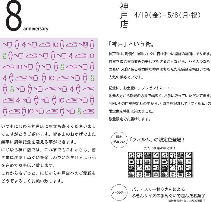HP2019周年_神