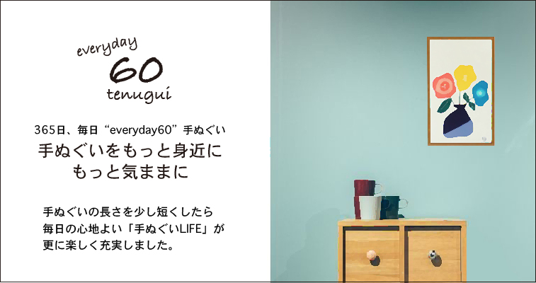 everyday60newsバナー