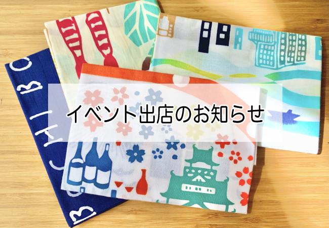 大阪イベント参加のお知らせ写真