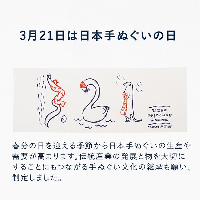 日本手ぬぐいの日HP2021