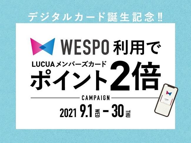 wespo2倍cp